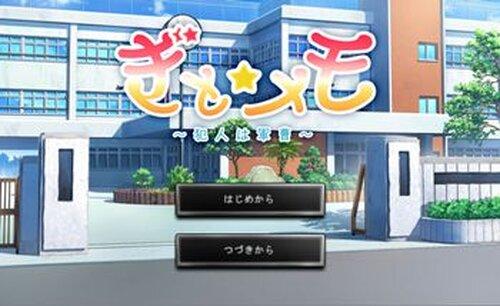 ぎと★メモ~犯人は軍曹~体験版ver.1.03 Game Screen Shot2