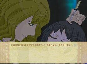 絶望スノーホワイト Game Screen Shot4