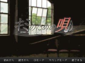キミのための唄 Game Screen Shot2