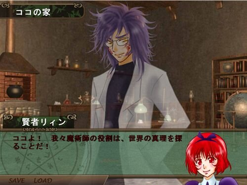 LOST EARTH 魔術師の日常 Game Screen Shot1