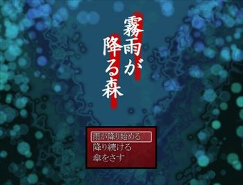 霧雨が降る森 Game Screen Shots