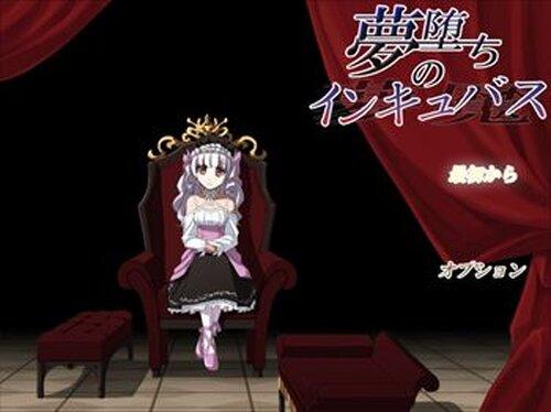 夢堕ちのインキュバス Game Screen Shot2
