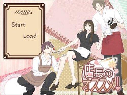 店長のオススメ! Game Screen Shots