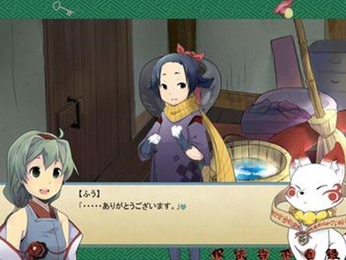 浅葱妖怪相談所。 Game Screen Shot4