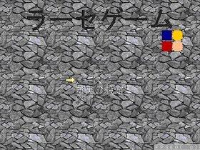 ラーセゲーム Game Screen Shot2