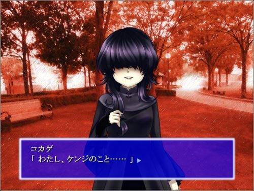 健二と小陰の隠れ子 Game Screen Shot1