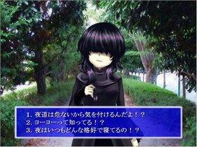 健二と小陰の隠れ子 Game Screen Shot5
