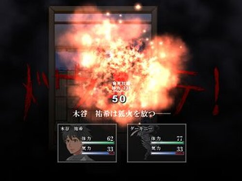 夢幻地獄 Game Screen Shot5