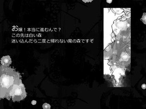 白い森の向こう側 Game Screen Shot2