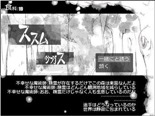 白い森の向こう側 Game Screen Shot4
