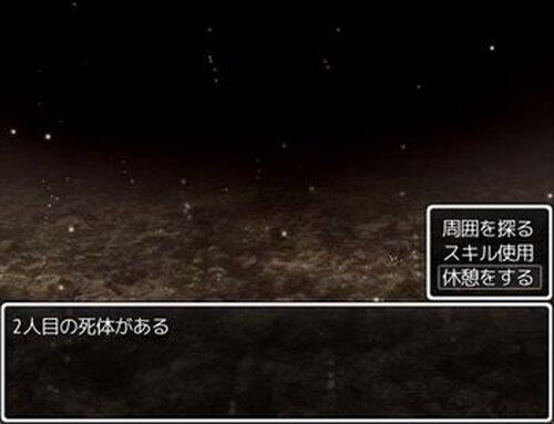 沈殿した闇 Game Screen Shot5