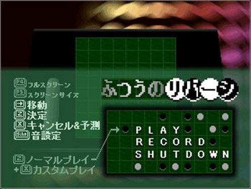 ふつうのリバーシ Game Screen Shot2