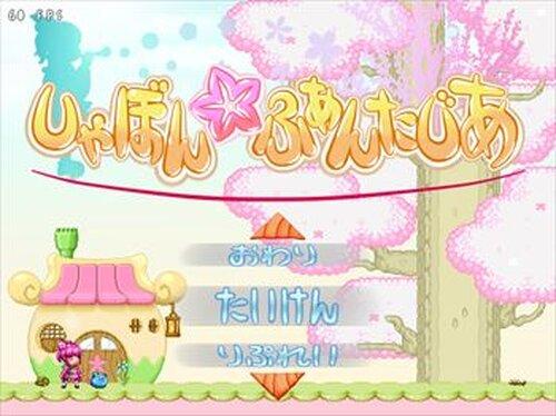 しゃぼんふぁんたじあ 体験版 Game Screen Shot2