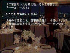 推理短編集序 Game Screen Shot5