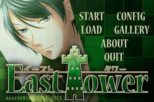 イーストタワー・体験版 Game Screen Shots