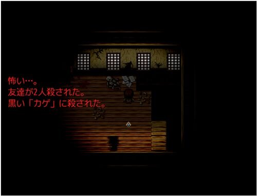 生贄たちガ嗤ウ夜 Game Screen Shot1