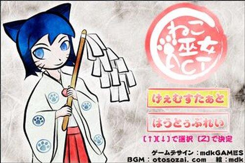 ネコ巫女ACT Game Screen Shot2