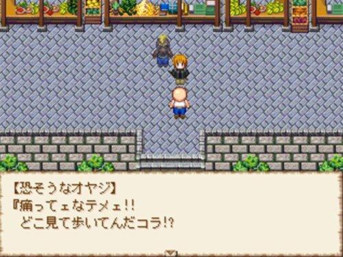 ウワサを信じちゃいけないヨ2 Game Screen Shot