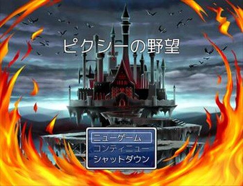 ピクシーの野望 Game Screen Shot2