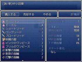 ピクシーの野望 Game Screen Shot5