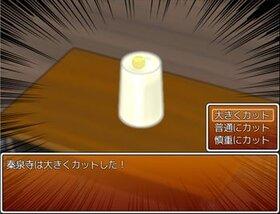 カルけん!! Game Screen Shot5