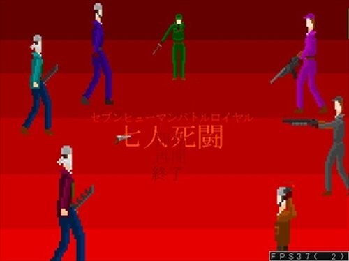 七人死闘 ~sevenhumans battleroyal~ Game Screen Shot2