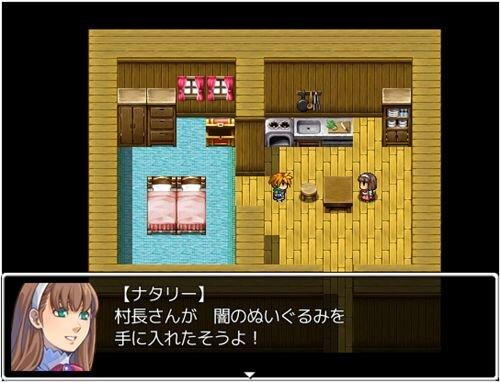 闇のぬいぐるみ Game Screen Shot1