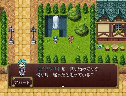 幻影のビブリオ Game Screen Shot