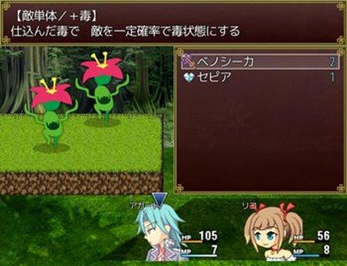 幻影のビブリオ Game Screen Shot4