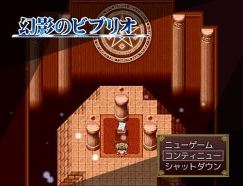 幻影のビブリオ Game Screen Shots