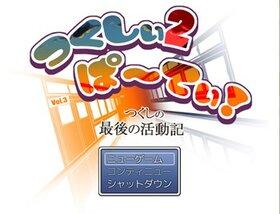 つくしぃ2ぱ~てぃ vol.3 ~つくしの最後の活動記~ Game Screen Shot2
