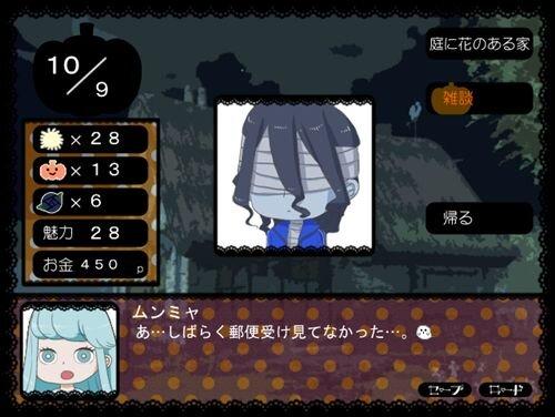 はぴはぴはろうぃん Game Screen Shot1