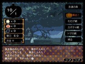 はぴはぴはろうぃん Game Screen Shot2