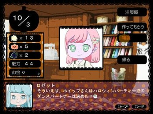 はぴはぴはろうぃん Game Screen Shot3