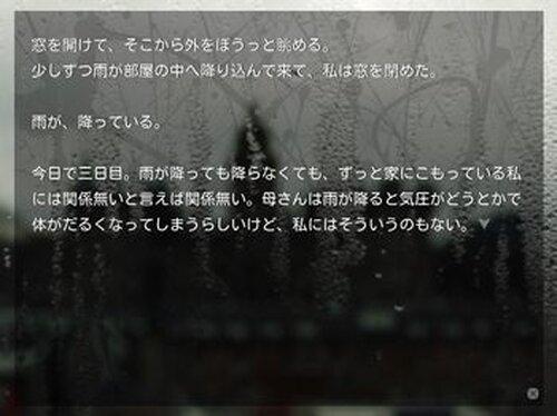 さよならだけが人生、じゃない Game Screen Shot4