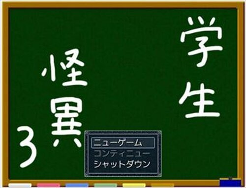 学生怪異3 Game Screen Shot2