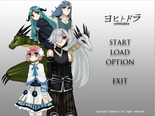 ヨヒトドラ Game Screen Shot1