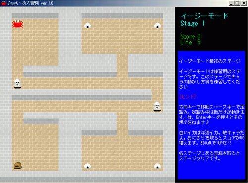 チョッキーの大冒険 Game Screen Shot1