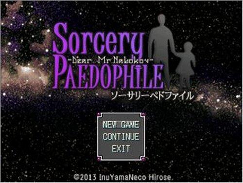 ソーサリーペドファイル Game Screen Shots