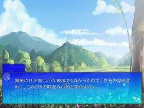 ポックリが鳴った夏 Game Screen Shot4
