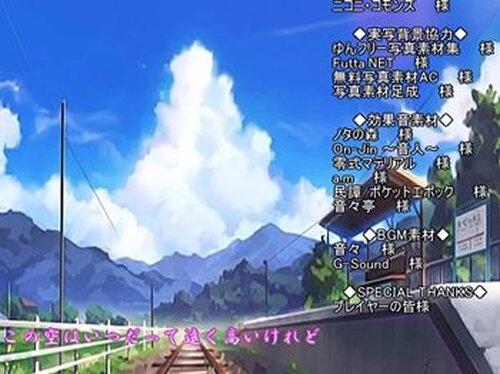 ポックリが鳴った夏 Game Screen Shot5