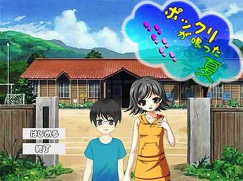 ポックリが鳴った夏 Game Screen Shots