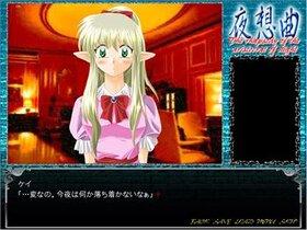 夜想曲(体験版) Game Screen Shot2