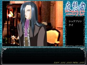 夜想曲(体験版) Game Screen Shot3