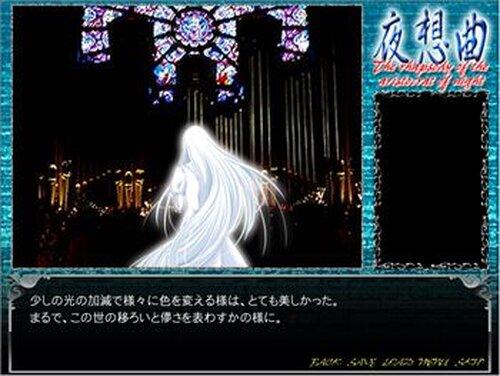 夜想曲(体験版) Game Screen Shot4