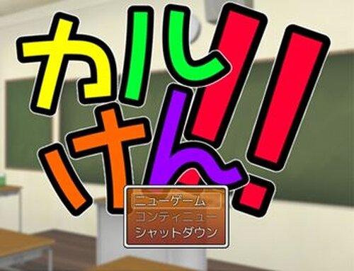 カルけん!!~はれ どっと もえっど~ Game Screen Shot2