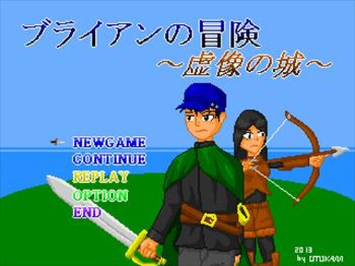 ブライアンの冒険 ~虚像の城~ Game Screen Shots