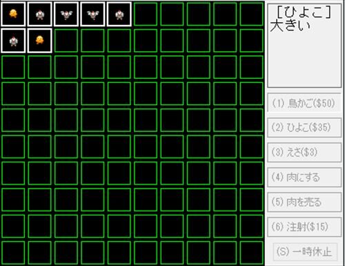 ヨーケイ Game Screen Shot1