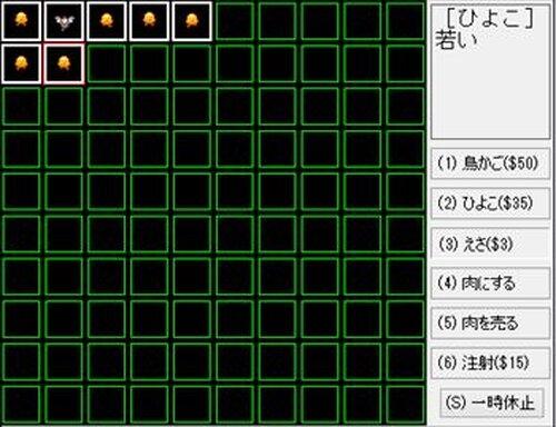 ヨーケイ Game Screen Shots