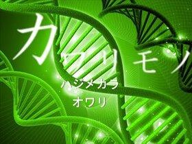 カワリモノ Game Screen Shot2